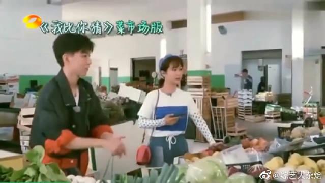 杨紫王俊凯上街买菜沟通能力太强了,一比一划就成功了