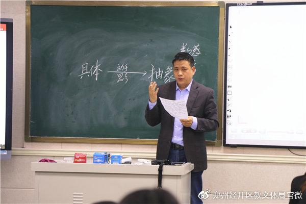 """郑州经开区举行小学数学教师基本功比赛暨""""学具课""""研讨活动"""