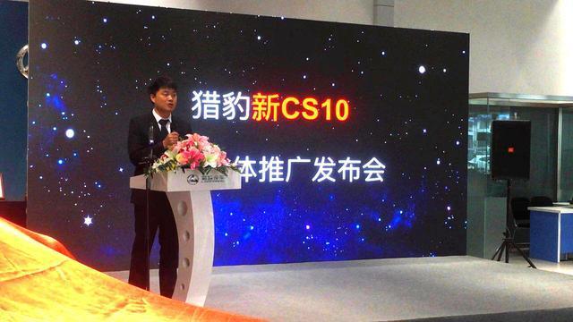 7.98万元起售 猎豹新CS10携37项升级上市