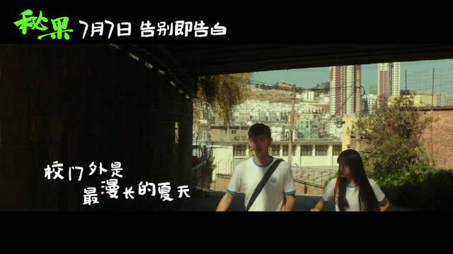 《告别时刻》电影《秘果》毕业季推广曲,锁了欧阳娜娜和陈飞宇!