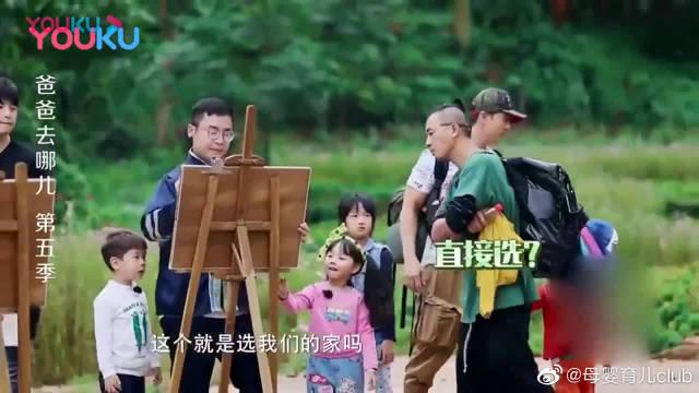 爸爸去哪儿:邓伦:小山竹我们选花圈好不好,杜江:花圈