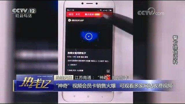 20元随便看!视频网站黑色产业链被警方捣毁