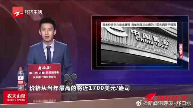 黄金价格创六年来新高 当年激战华尔街的中国大妈终于解套