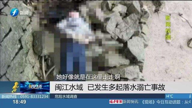 闽江水域  已发生多起落水溺亡事故