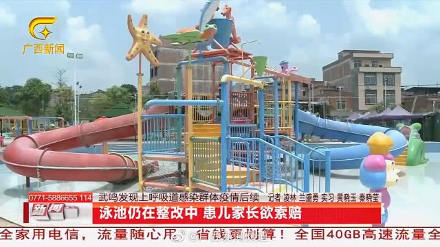 上呼吸道感染群体疫情后续 泳池仍在整改中 患儿家长欲索赔