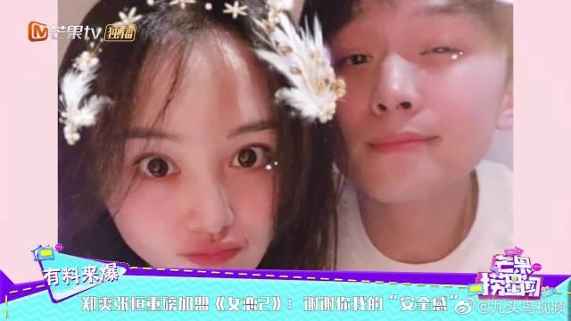 """郑爽张恒重磅加盟《女恋2》:谢谢你我的""""安全感"""""""