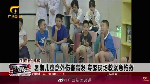 暑期儿童意外伤害高发 专家现场紧急施救
