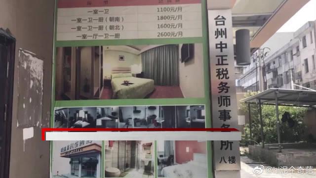 台风天浙江一经济型酒店大发难民财:一晚1266元起!