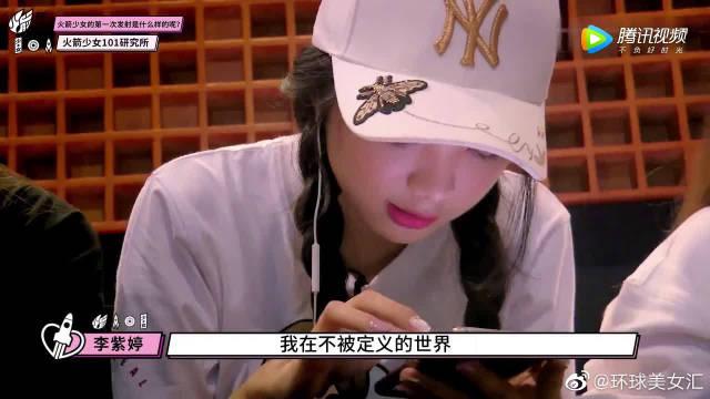 傅菁帮不认识中文的李紫婷一遍遍复习歌词,大赞李紫婷超有天赋