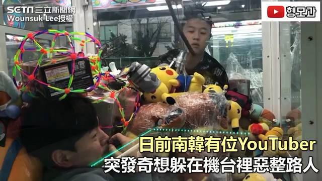 一位韩国博主躲在娃娃机里恶整路人并拍下路人的反应