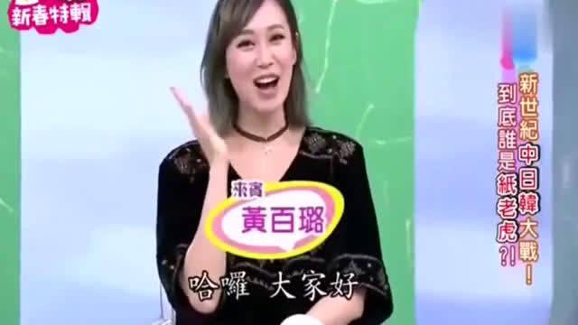 台湾综艺:讨论中国、日本、韩国谁是纸老虎