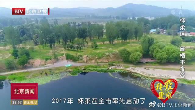 我爱北京:怀柔区雁栖不夜谷