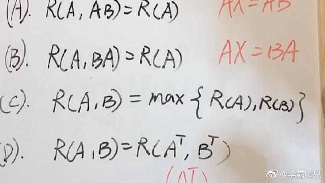 冲刺!2018考研数学真题,你明白了吗?