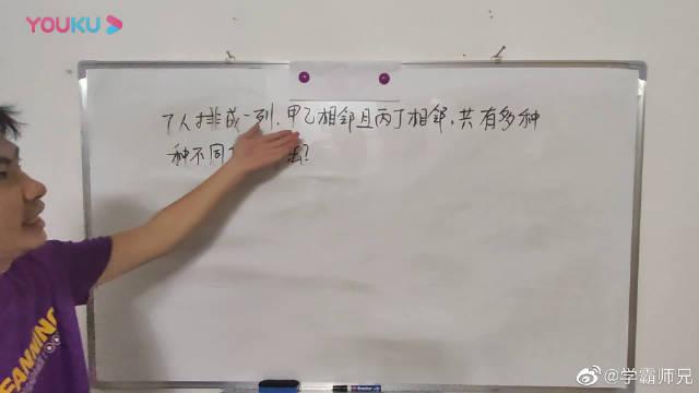 排列组合经典题型,捆绑法解决相邻问题
