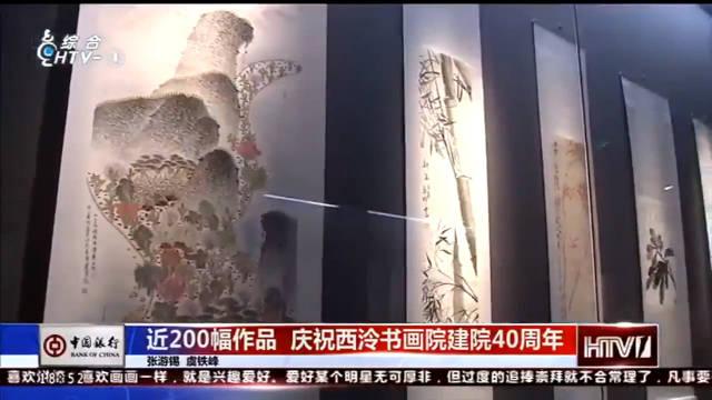 西泠书画院成立40周年 名家书画作品邀请展举行