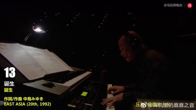 """中岛美雪《诞生》,2007年""""歌旅""""演唱会现场版"""
