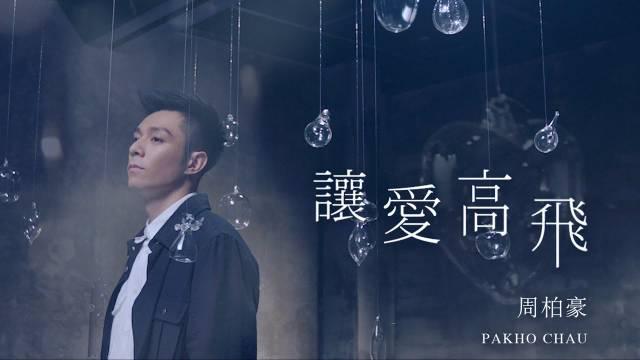 周柏豪 Pakho《让爱高飞》MV 剧集《多功能老婆》片尾曲@陆青先生
