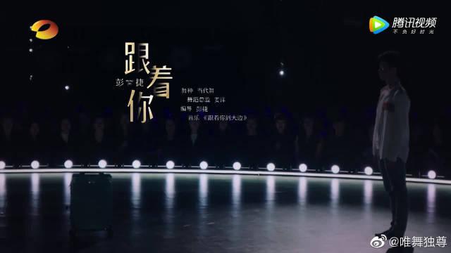 《舞蹈风暴》PK纯享:彭捷用行李箱跳出军绿故事
