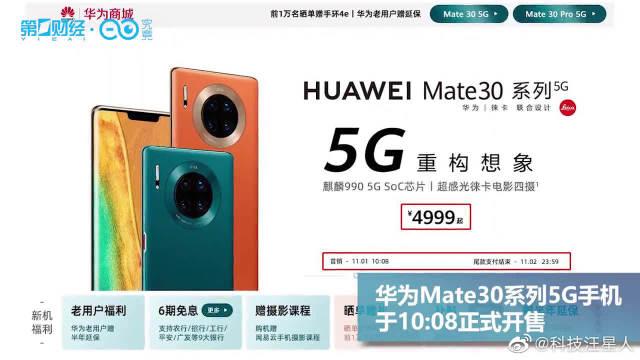 一分钟卖一个亿!5G手机热销,概念股近全线飘红