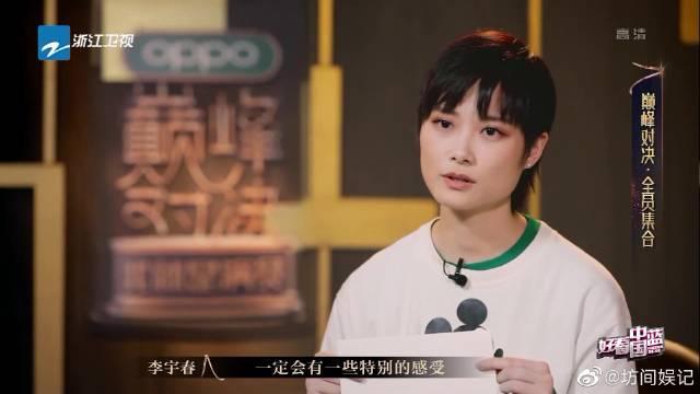 李宇春提前准备淘汰信?张亚东想看她失控的样子?