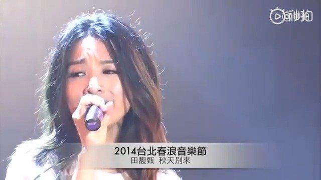 田馥甄《秋天别来》现场版,Hebe的声音很有辨识度,唱歌特别有感情