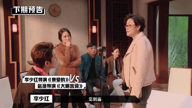 赵薇导演现场发飙!真的是有点可怕呀!