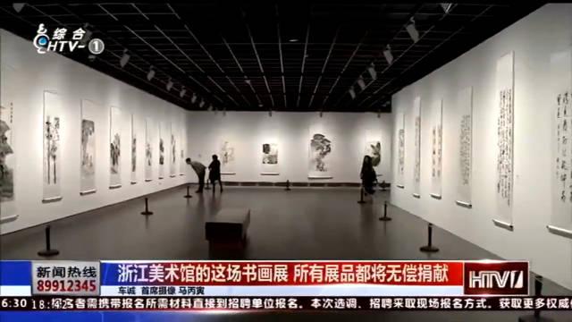 浙江美术馆的这场书画展 所有展品都将无偿捐献