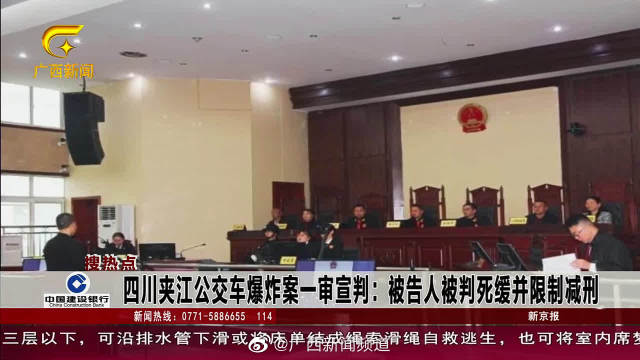 四川夹江公交车爆炸案一审宣判:被告人被判死缓并限制减刑