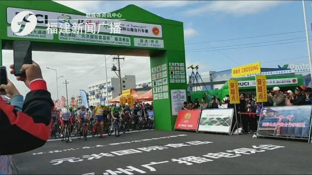 2019环福州永泰国际公路自行车赛福清赛段俄罗斯车手夺冠