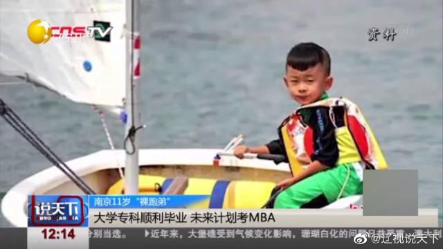 """9岁小学毕业 11岁的""""裸跑弟""""南京大学自考毕业了"""