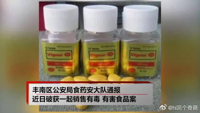 男子卖含非法成分壮阳保健品被拘,过度服用可致死