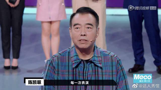 陈凯歌穿一个带兜衣服,希望把演员的批评都背走!