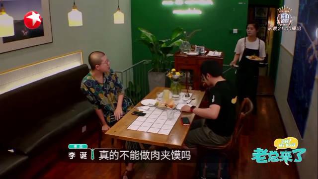 李诞去西餐厅不吃饭只喝酒