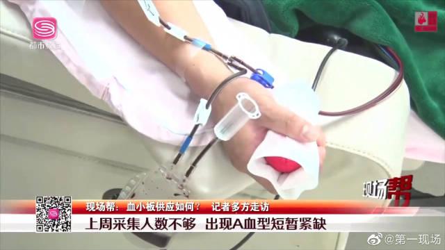 血液病人急需血小板 帮忙记者紧急出动
