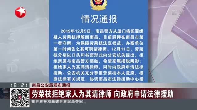 南昌公安局发布通报:劳荣枝拒绝家人为其请律师  向政府申请法律援助