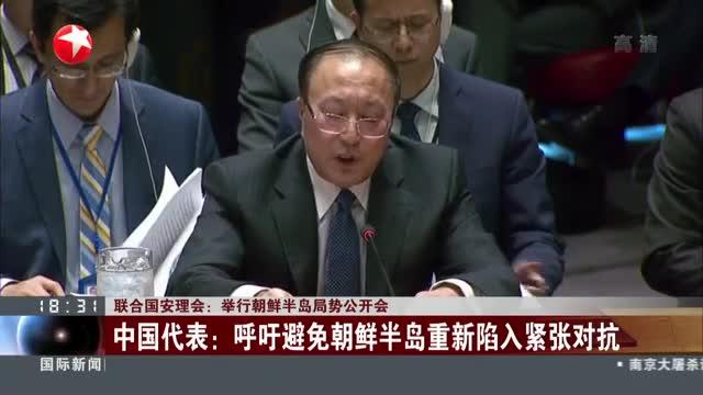 联合国安理会:举行朝鲜半岛局势公开会  中国代表——呼吁避免朝鲜半岛重新陷入紧张对抗
