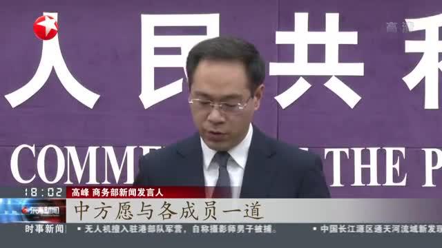 商务部:中国加入WTO十八年  对全球经济增长贡献率居世界首位