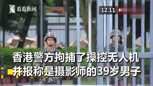 无人机坠落中环驻港部队军营,香港警方逮捕一名39岁男子
