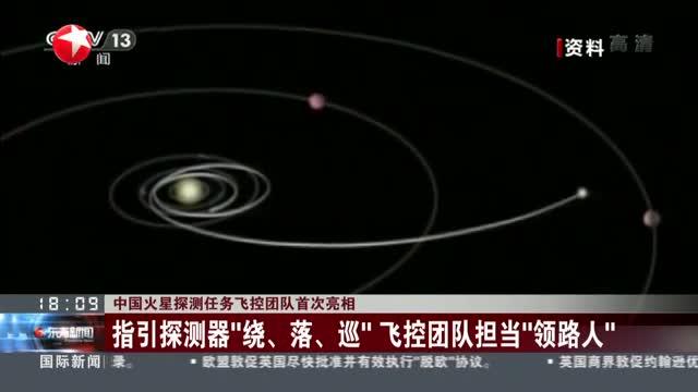 """中国火星探测任务飞控团队首次亮相:指引探测器""""绕、落、巡""""飞控团队担当""""领路人"""""""