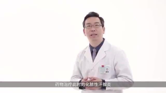 化脓性汗腺炎如何治疗?