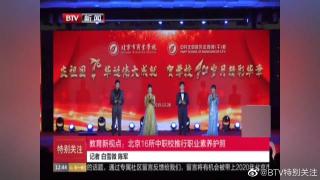 教育新视点:北京16所中职校推行职业素养护照