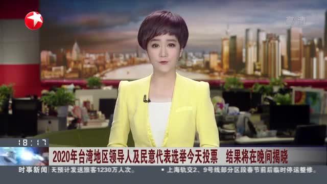 2020年台湾地区领导人及民意代表选举今天投票  结果将在晚间揭晓