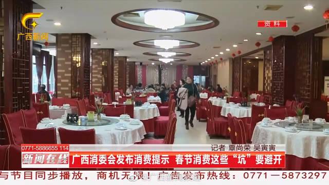 """广西消委会发布消费提示 春节消费这些""""坑""""要避开"""