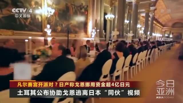 日产又曝新料:戈恩私挪超4亿日元 在凡尔赛宫开派对