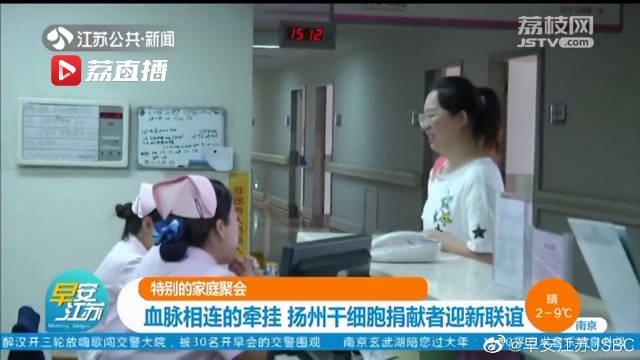 特别的家庭聚会 血脉相连的牵挂 扬州干细胞捐献者迎新联谊