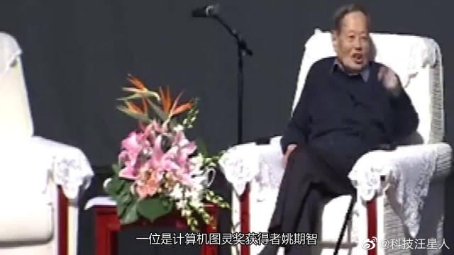杨振宁一纸邀请,图灵奖得主回归中国,扛起建设一流教育大旗