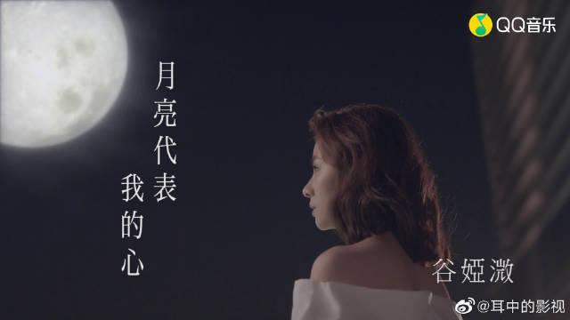 谷娅溦《月亮代表我的心》,《黄金有罪》电视剧插曲