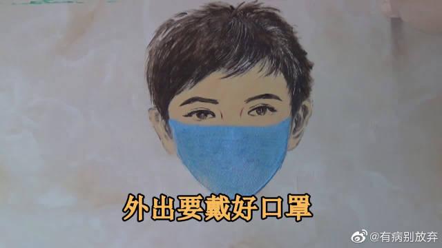 沙画演示如何防御新型冠状病毒,外出一定要记得戴口罩!