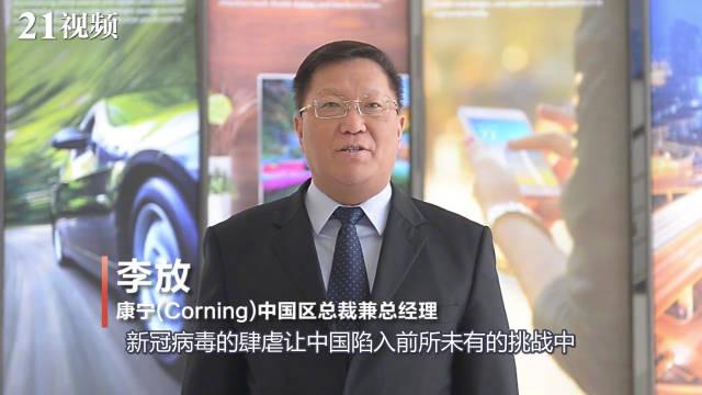 康宁中国区总裁兼总经理李放:中国必将战胜疫情,人民必将健康安宁