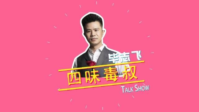 《逐梦演艺圈》导演毕志飞:《上海堡垒》是烂片吗